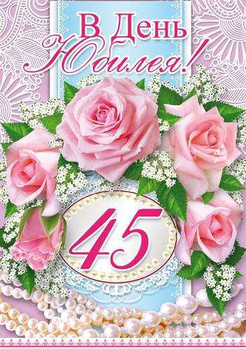 45 летний юбилей открытки